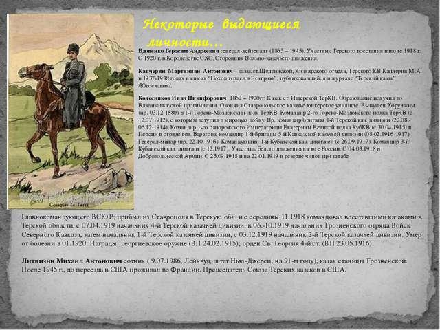 Некоторые выдающиеся личности… Вдовенко Герасим Андреевич генерал-лейтенант (...