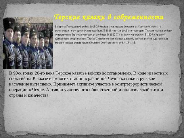 Терские казаки в современности Во время Гражданской войны 1918-20 бедные слои...