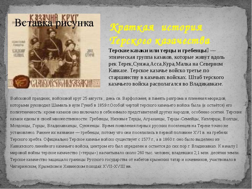Краткая история Терского казачества Войсковой праздник, войсковой круг 25 авг...