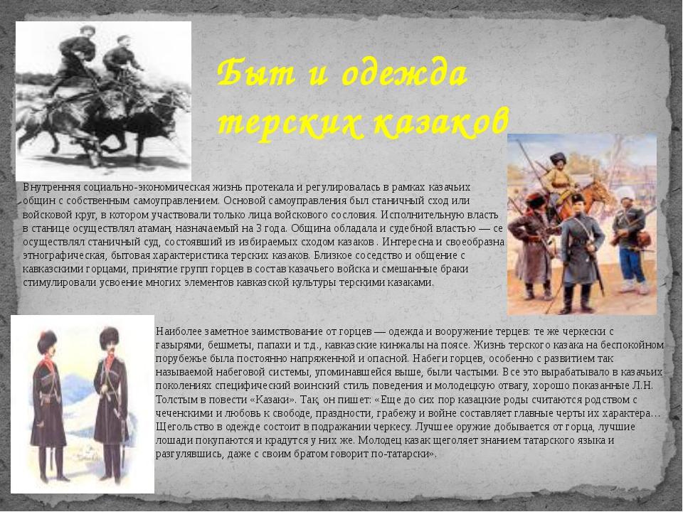 Быт и одежда терских казаков Внутренняя социально-экономическая жизнь протека...
