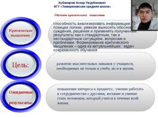 Обучение критическому мышлению Аубакиров Аскар Умурбекович КГУ «Тимирязевская