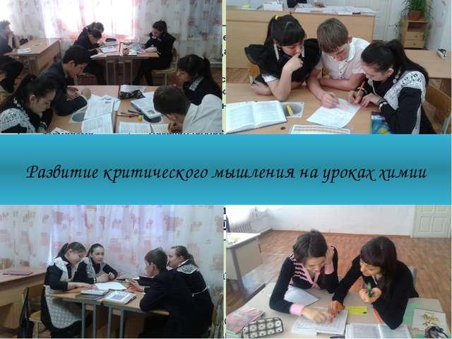 Вызов - актуализировать знания; -пробудить познавательный интерес; - определ...