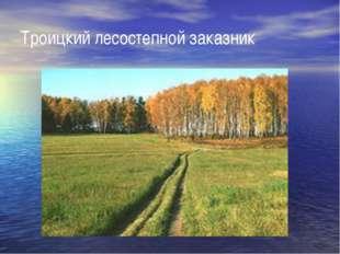 Троицкий лесостепной заказник