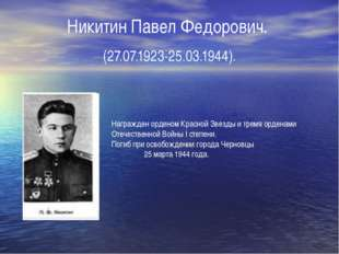 Никитин Павел Федорович. (27.07.1923-25.03.1944). Награжден орденом Красной З
