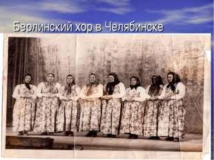 Берлинский хор в Челябинске ЧелябинскеЧелябинска