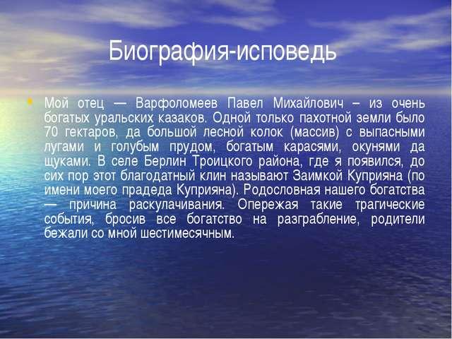 Биография-исповедь Мой отец — Варфоломеев Павел Михайлович – из очень богатых...