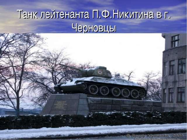 Танк лейтенанта П.Ф.Никитина в г. Черновцы