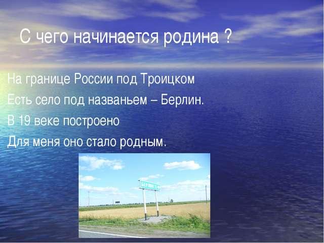 С чего начинается родина ? На границе России под Троицком Есть село под назва...