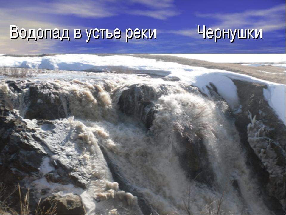 Водопад в устье реки Чернушки