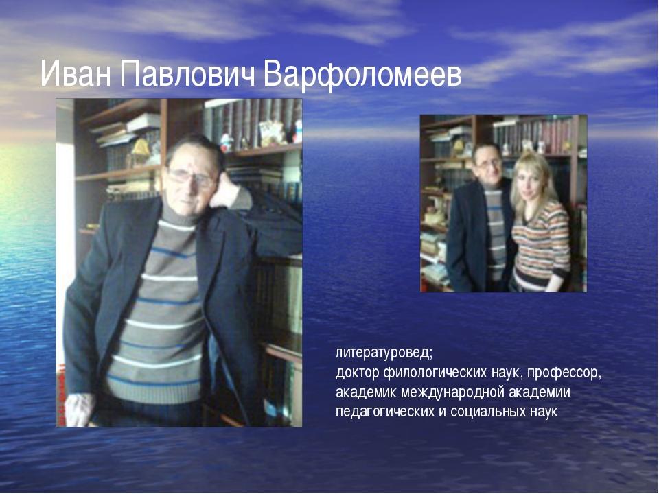 Иван Павлович Варфоломеев литературовед; доктор филологических наук, професс...