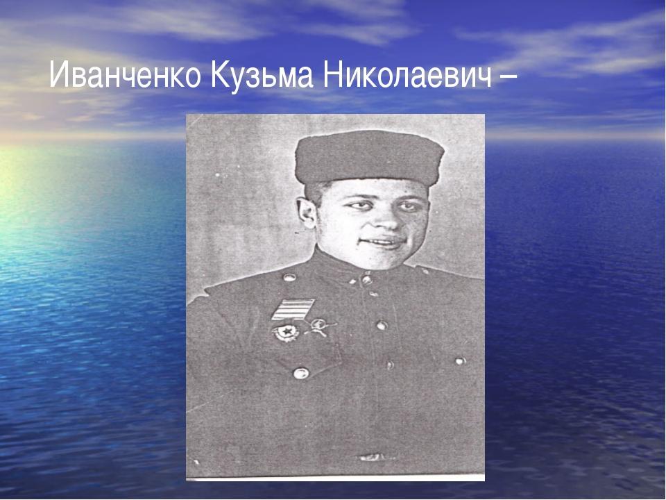 Иванченко Кузьма Николаевич –
