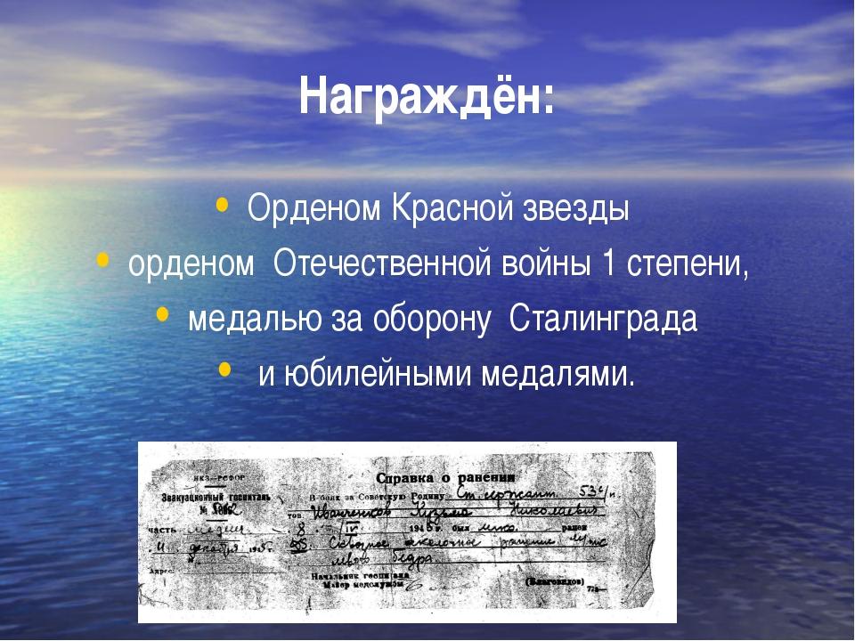 Награждён: Орденом Красной звезды орденом Отечественной войны 1 степени, меда...