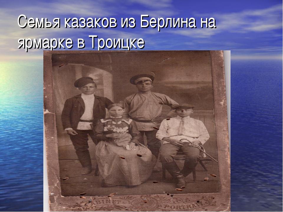 Семья казаков из Берлина на ярмарке в Троицке