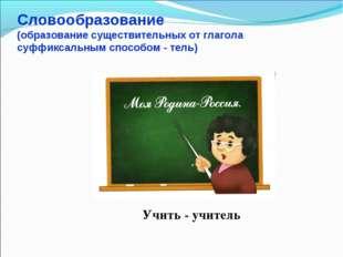 Словообразование (образование существительных от глагола суффиксальным способ