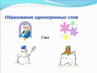 Образование однокоренных слов Снег