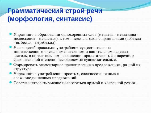 Грамматический строй речи (морфология, синтаксис) Упражнять в образовании одн...