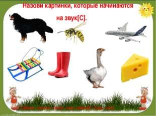 Назови картинки, которые начинаются на звук[C]. Собака, сапоги, санки, сыр, с