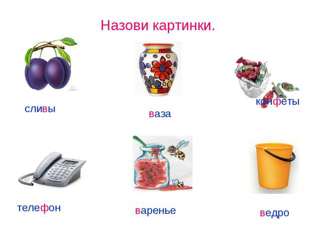 Назови картинки. сливы конфеты ваза ведро телефон варенье