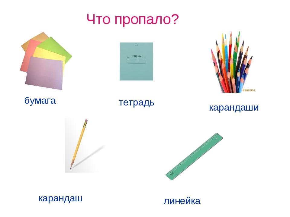 Что пропало? бумага тетрадь карандаши линейка карандаш