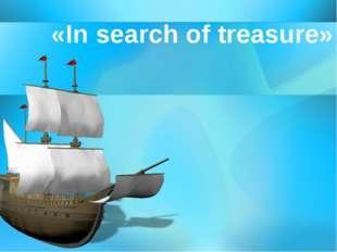 «In search of treasure»