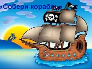«Собери корабль»