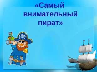 «Самый внимательный пират»
