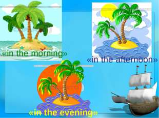 «in the afternoon» «in the evening» «in the morning»