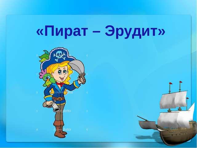 «Пират – Эрудит»