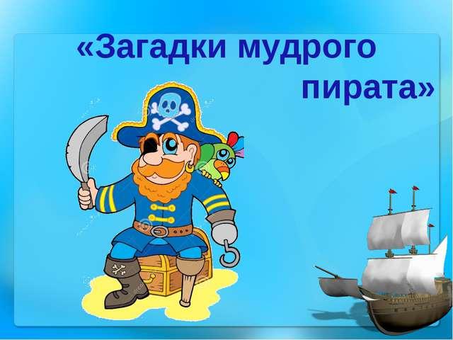 «Загадки мудрого пирата»