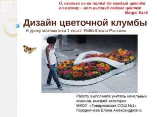 Дизайн цветочной клумбы К уроку математики 1 класс УМК«Школа России» Работу в
