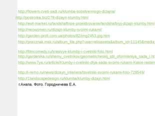 http://postroika.biz/278-dizayn-klumby.html http://flowers.cveti-sadi.ru/klum