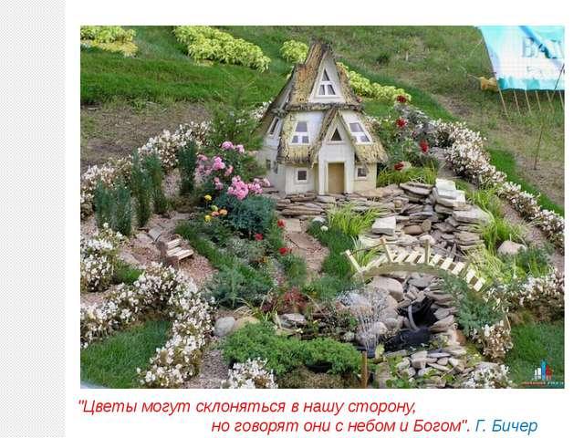 """""""Цветы могут склоняться в нашу сторону, но говорят они с небом и Богом"""". Г. Б..."""
