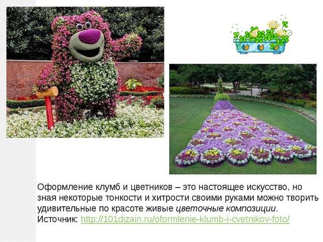 Оформление клумб и цветников – это настоящее искусство, но зная некоторые тон...