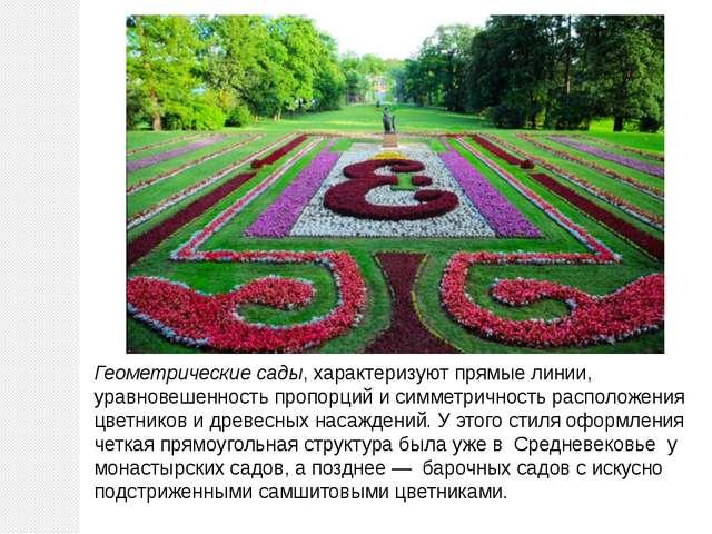 Геометрические сады, характеризуют прямые линии, уравновешенность пропорций и...