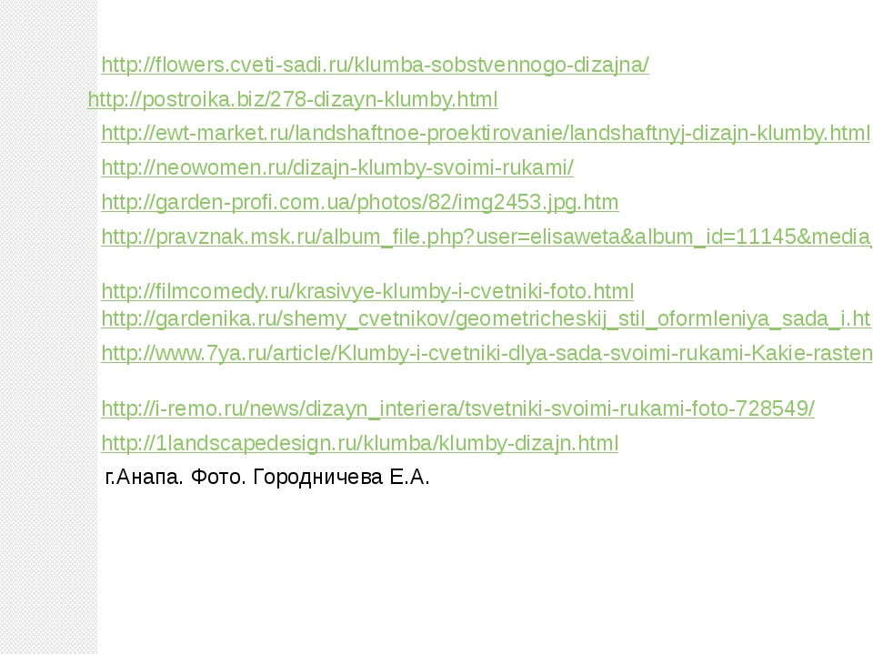 http://postroika.biz/278-dizayn-klumby.html http://flowers.cveti-sadi.ru/klum...