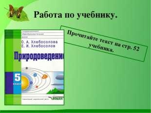 Работа по учебнику. Прочитайте текст на стр. 52 учебника.