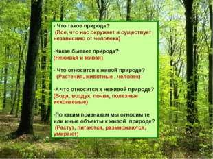 - Что такое природа? (Все, что нас окружает и существует независимо от челове