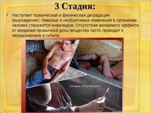 3 Стадия: Наступает психическая и физическая деградация (вырождение), тяжелые