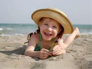В жизни много радостей! Запомните - жизнь прекрасна! Пусть маленькие радости