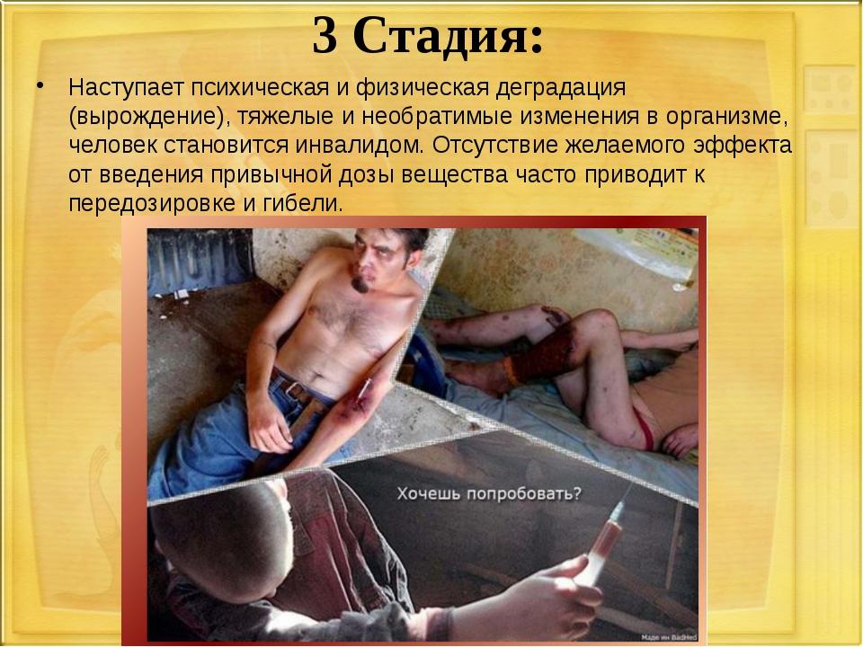 3 Стадия: Наступает психическая и физическая деградация (вырождение), тяжелые...