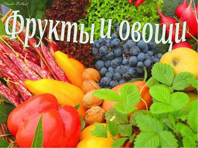 Доклад фрукты и овощи 6059
