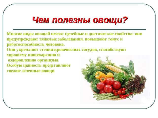 Чем полезны овощи? Многие виды овощей имеют целебные и диетические свойства:...