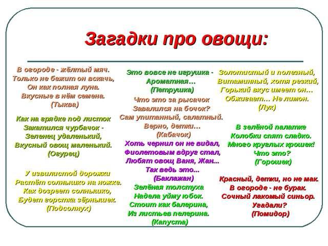 Загадки про овощи: Золотистый и полезный, Витаминный, хотя резкий, Горький вк...