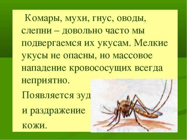 Комары, мухи, гнус, оводы, слепни – довольно часто мы подвергаемся их укусам...