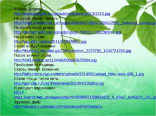 Апрель, апрель! http://www.podadm.ru/upload/medialibrary/613/1313.jpg На двор