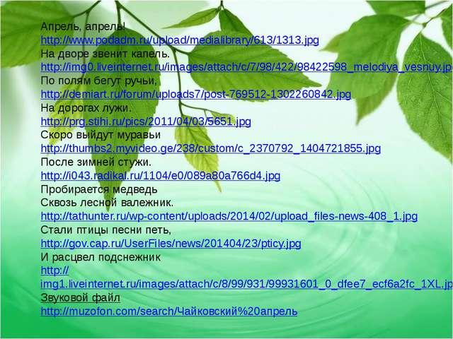 Апрель, апрель! http://www.podadm.ru/upload/medialibrary/613/1313.jpg На двор...