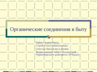 Органические соединения в быту Работу выполнила Строй Ольга Николаевна, учите