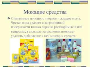 Моющие средства Стиральные порошки, твердое и жидкое мыла. Чистая вода удаляе