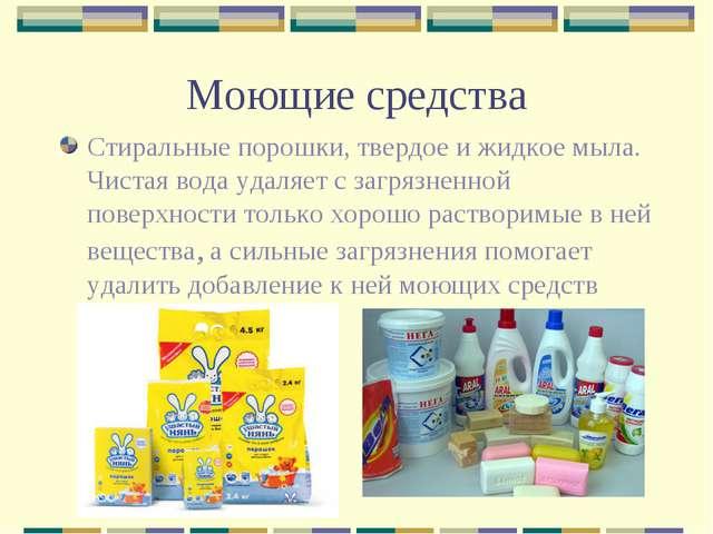 Моющие средства Стиральные порошки, твердое и жидкое мыла. Чистая вода удаляе...