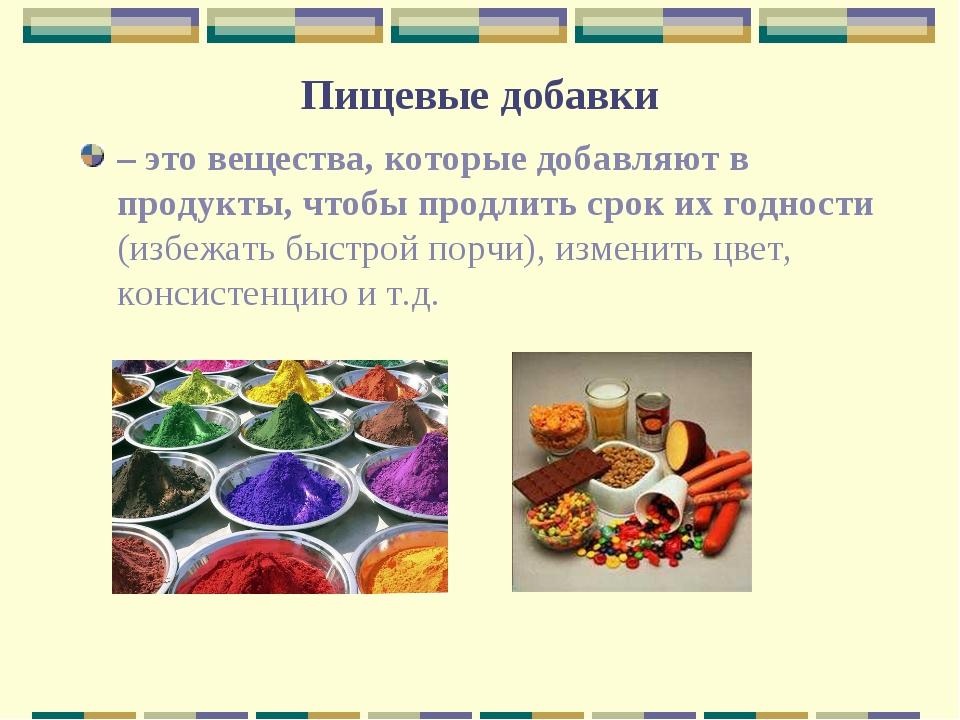Пищевые добавки – это вещества, которые добавляют в продукты, чтобы продлить...